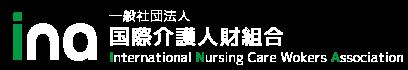 一般社団法人 国際介護人財組合